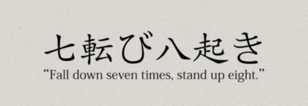 An old judo saying.